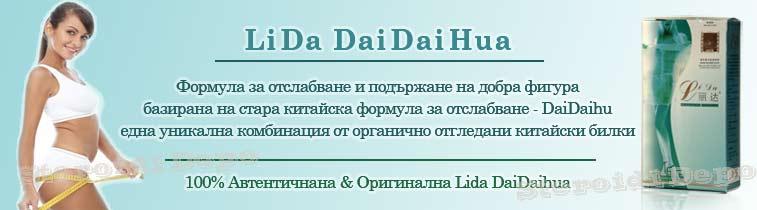 Лида /Lida Daidaihua/ цена и препарат за бързо и ефикасно отслабване.