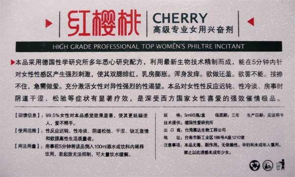Red Cherry е секс стимулант за жени, който бързо създава желание за секс при жените.